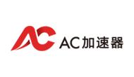 AC加速器